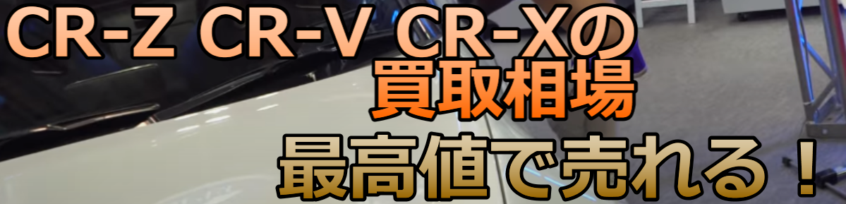 CR-Z・CR-V・CR-Xの買取相場 最高値で売れる!