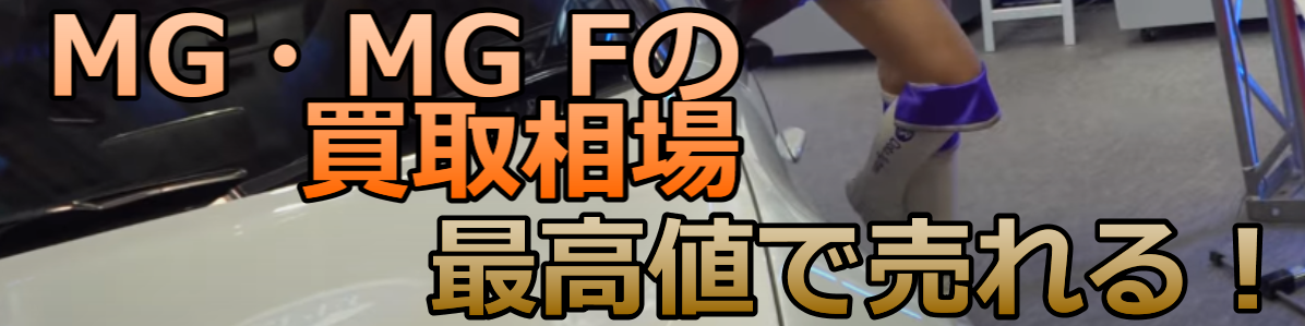 MG・MG Fの買取相場 最高値で売れる!