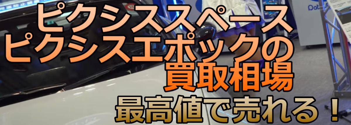ピクシススペース・ピクシスエポックの買取相場 最高値で売れる!