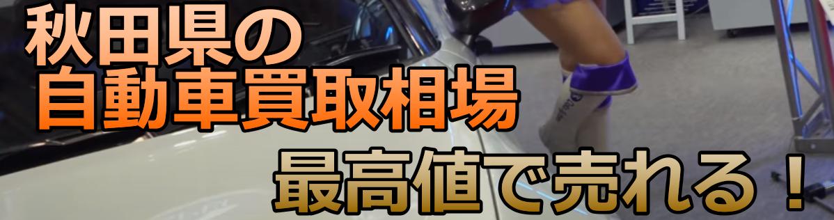 秋田県の自動車買取相場 最高値で売れる!