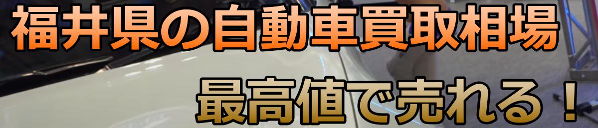 福井県の自動車買取相場 最高値で売れる!
