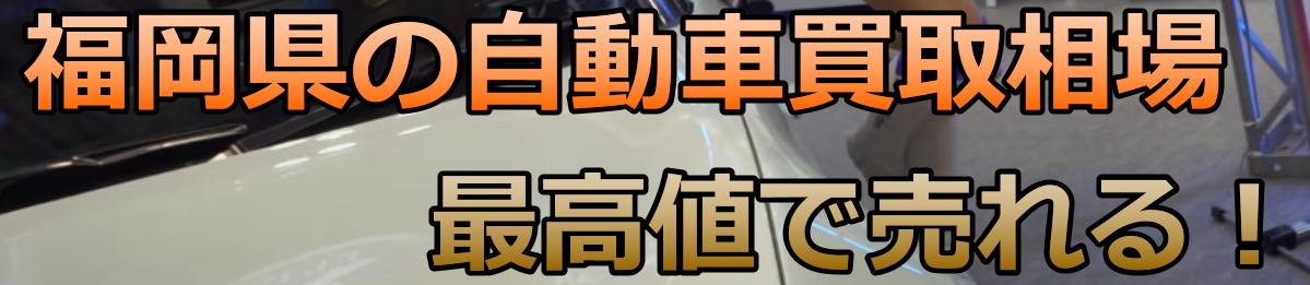 福岡県の自動車買取相場 最高値で売れる!