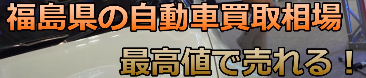 福島県の自動車買取相場 最高値で売れる!