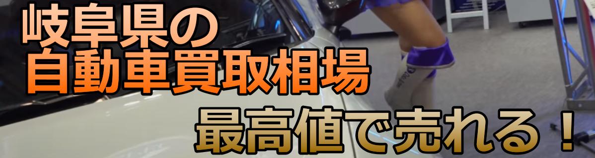 岐阜県の自動車買取相場 最高値で売れる!