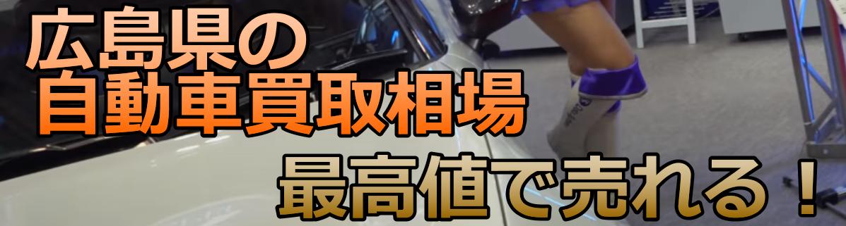 広島県の自動車買取相場 最高値で売れる!