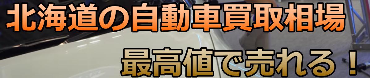 北海道の自動車買取相場 最高値で売れる!