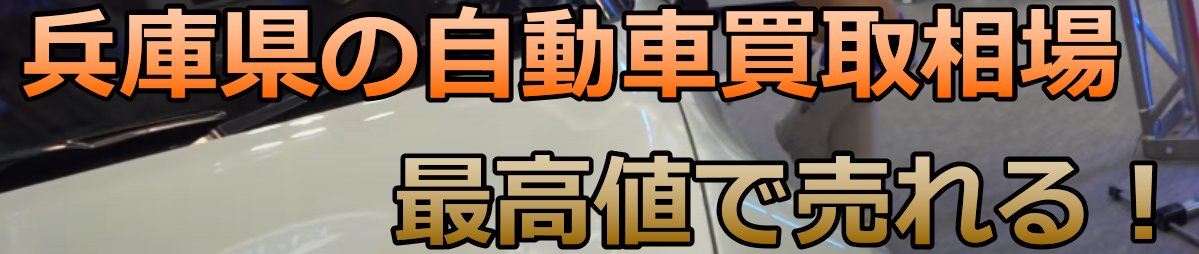 兵庫県の自動車買取相場 最高値で売れる!