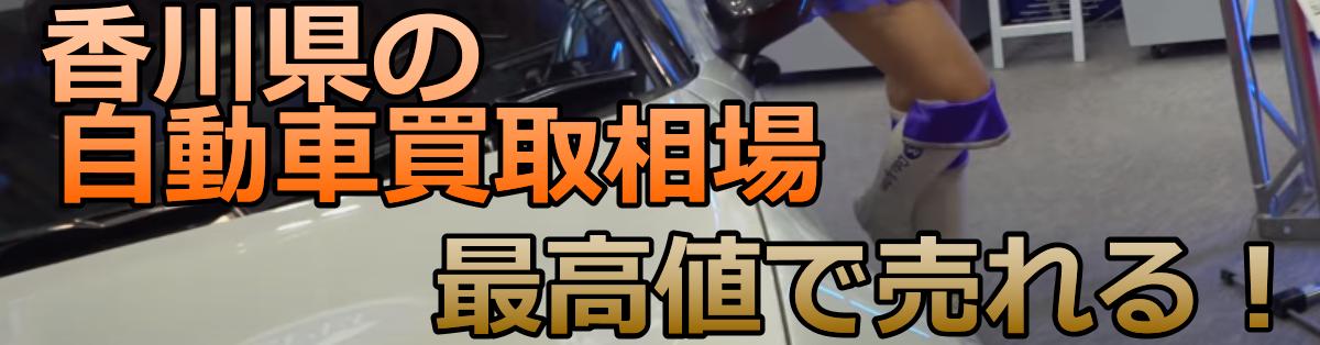 香川県の自動車買取相場 最高値で売れる!