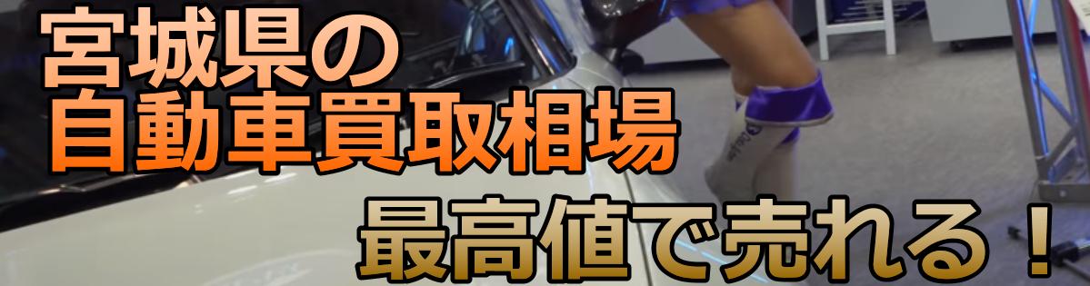 宮城県の自動車買取相場 最高値で売れる!
