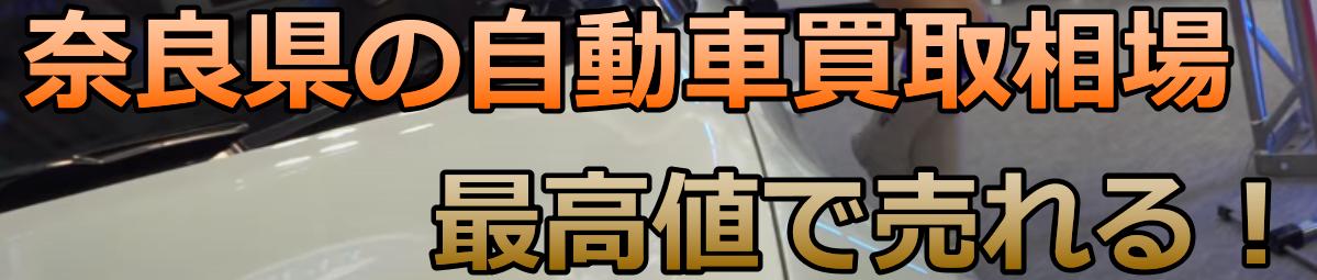 奈良県の自動車買取相場 最高値で売れる!