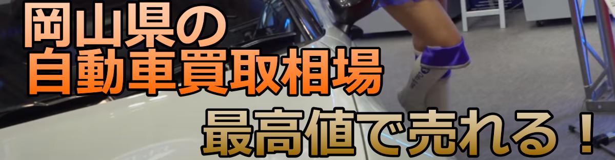 岡山県の自動車買取相場 最高値で売れる!