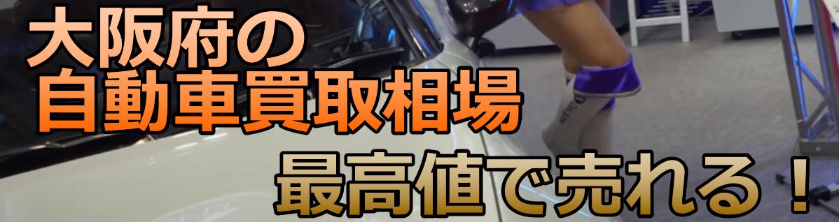大阪府の自動車買取相場 最高値で売れる!