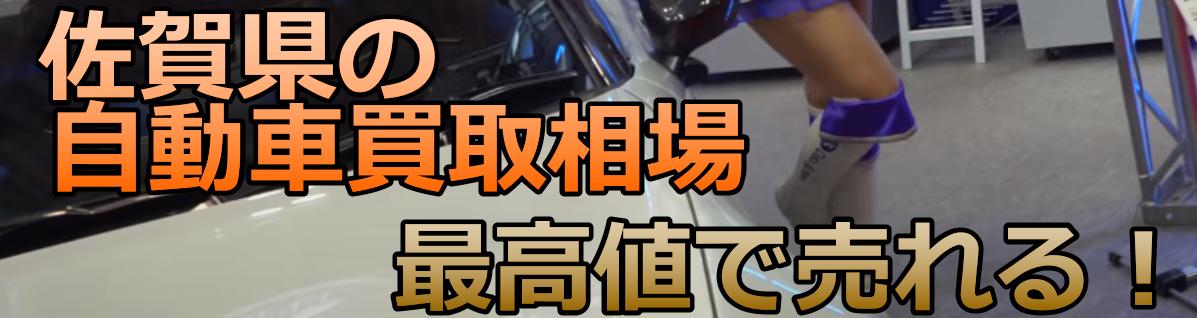 佐賀県の自動車買取相場 最高値で売れる!