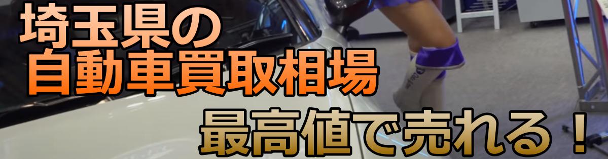 埼玉県の自動車買取相場 最高値で売れる!