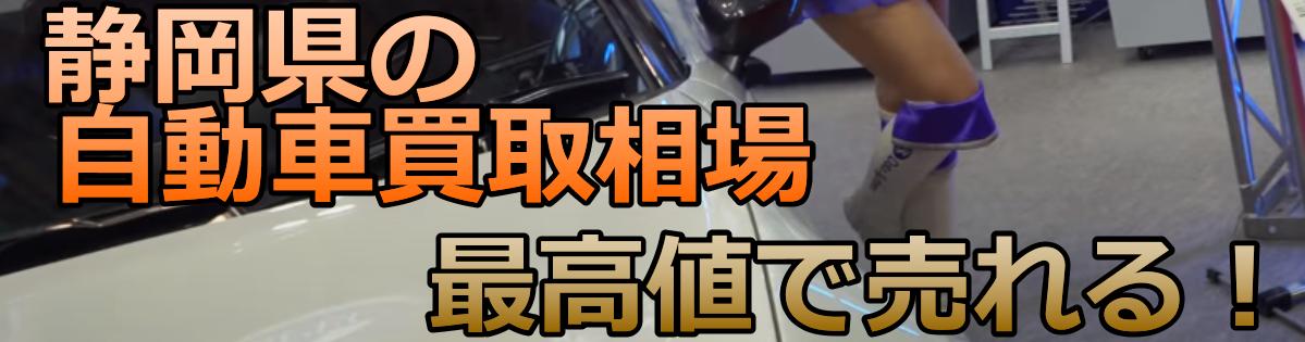 静岡県の自動車買取相場 最高値で売れる!