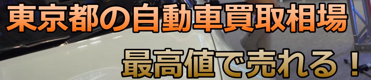 東京都の自動車買取相場 最高値で売れる!