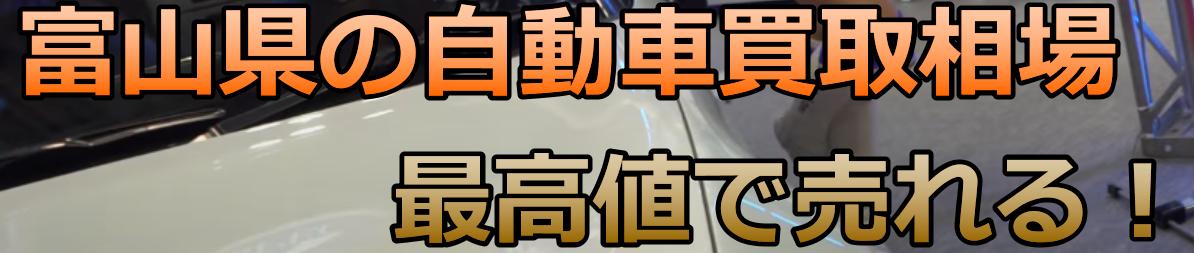 富山県の自動車買取相場 最高値で売れる!