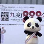 和歌山のゆるキャラパンダの「わかぱん」のダンスの動画