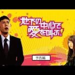 福山みつえさんがお局様的な役で出演の映画『地下の中心で愛を叫ぶ!』予告編