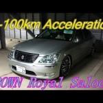 クラウン2.5 ロイヤルサルーン 加速 0-100kmシリーズVol.3 第一期 (CROWN 0-
