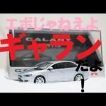 【非売品】三菱ギャランフォルティス1/43ミニカー開封!