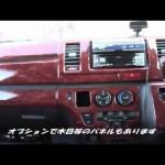 ハイエースグランドキャビン キャンピングカーベース車