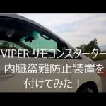 【2013新型】トヨタ ヴェルファイア後期 ハイブリッドZR VIPER 盗難防止装置付けてみた!YouTube japan