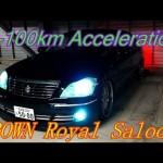 18クラウン3.0 ロイヤルサルーン 加速 0-100kmシリーズVol.4 第一期 (CROWN 0-60 MPH Acceleration Test)