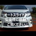 【2013新型】トヨタ ヴェルファイア後期 ハイブリッドZR オートドア安全装置に感動!YouTube JAPAN