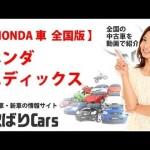ホンダ エディックス 中古車 【値引き情報もあり!】