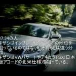 【海外の反応】スズキ・キザシ【自動車】