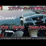 【HD】スズキ キザシ ディーラーマンの試乗インプレッション!