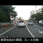 ドラレコ 煽りに入った瞬間にブレーキをかけられビビるヴァンガード Toyota Vanguard ドライブレコーダー