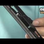 ソフト99 ワイパーブレードの交換方法【SOFT99 TV】