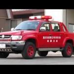秋田県の消防車&救急車