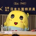 【ワロタ!】ふなっしーが日本外国特派員協会で記者会見