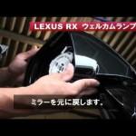 レクサスRX ウェルカムランプ取り付け