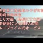 佐賀県三養基郡みやぎ町簑原 長崎自動車道上り方面 ループコイル式オービス
