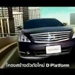 Nissan All-New Teana 【日産】