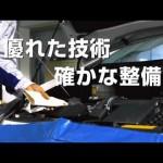 """黄色い看板と""""てんけんくん""""が目印! 栃木県自動車整備振興会"""