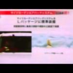 充実の安全装備 新型N-ONE 発売 ホンダ