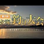 第2回夕海釣り大会(新潟・柏崎港西防波堤/ゲスト児島玲子さん)