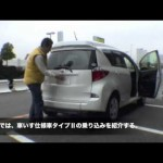 月刊自家用車web「トヨタラクティス車いす仕様車タイプ2試乗」