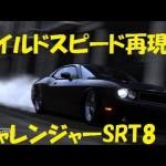 [GT5] ワイルドスピードのダッジ チャレンジャーを再現してみた。(ハックカー)hacked