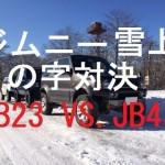ジムニーJB23 VS ジムニーシエラ JB43 雪上8の字対決