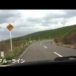 【車載動画】鳥海ブルーライン