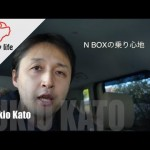 NBOXの乗り心地は? Ride quality of N BOX