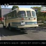 messerschmitt KR200:福山自動車時計博物館