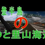 石川県 能登半島 のと里山海道 (4倍速)