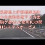 長野県上伊那郡飯島町中央自動車道下り方面Hシステム